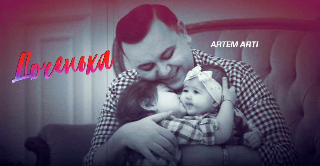"""A new song released by ARTEMA ARTI - """"Daughter""""!"""