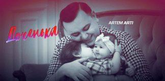 Вышла новая песня в исполнении ARTEMА ARTI – «Доченька»!
