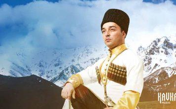 Лейбл «Kavkaz Music» представляет альбом Кайсына Холамханова «Танг жулдузум»!
