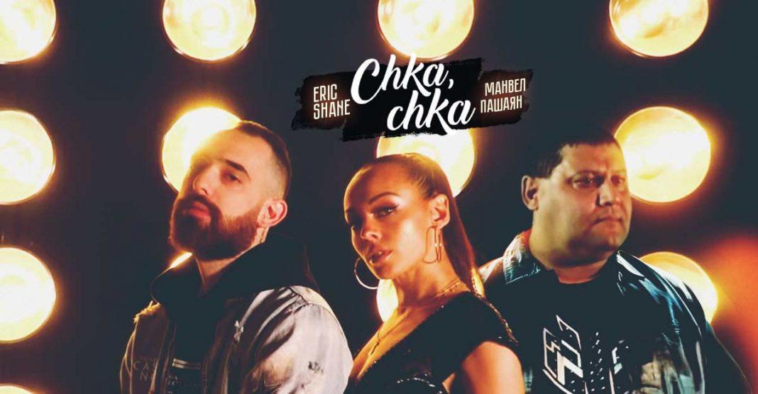 "The premiere of the single! Manvel Pashayan, Erick Shane ""Chka, chka""!"