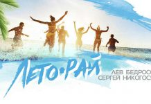 "Hot new: Lev Bedrosov and Sergey Nikoghosyan ""Summer-Paradise""!"