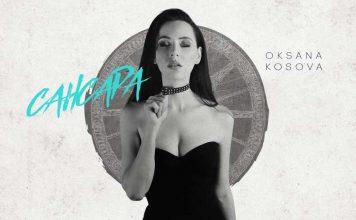 Oksana Kosova: «Сансара» - это рождение новой меня!»