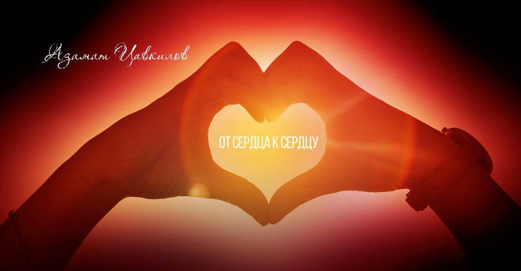 """""""From heart to heart"""" - Azamat Tsavkilov presented a new single!"""