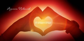 «От сердца к сердцу» - Азамат Цавкилов презентовал новый сингл!