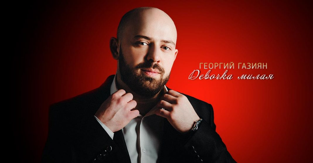 "Georgy Gaziyan presented a love song - ""Girl dear"""