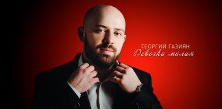"Georgy Gaziyan presented a love song - ""Girl dear"""