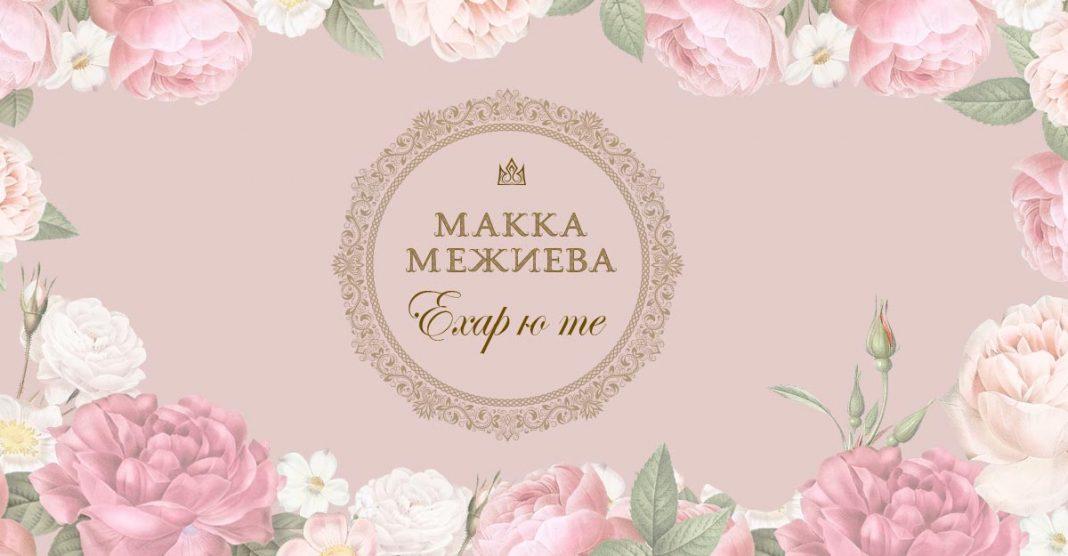 "Makka Mezhieva. ""Ye yu te"""