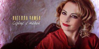 Нателла Чамба. «Сердце с тобой»