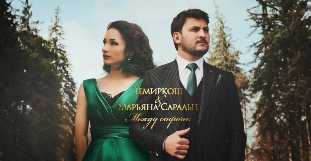 "TemirKosh and Mariana Saralp presented a new duet song and clip - ""Between the lines"""