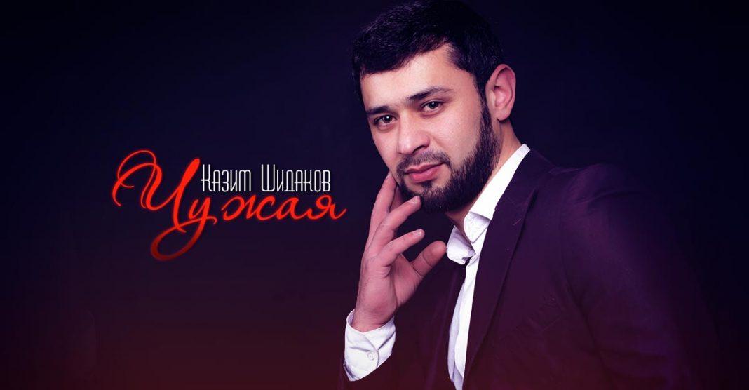 Казим Шидаков. «Чужая»