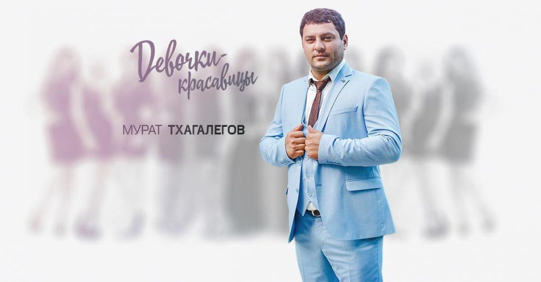 """Murat Thagalegov. """"Beauty Girls"""""""