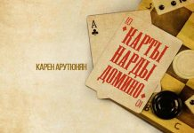 "Karen Harutyunyan. ""Cards, backgammon, dominoes"""