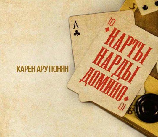 """Karen Harutyunyan. """"Cards, backgammon, dominoes"""""""