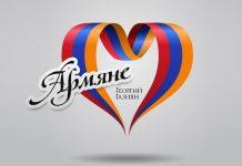 Георгий Газиян. «Армяне»
