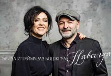 "Premiere of Teimuraz and Eliza Bojgua's album ""Forever""!"