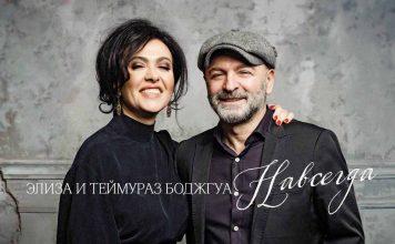 Премьера альбома Теймураза и Элизы Боджгуа «Навсегда»!