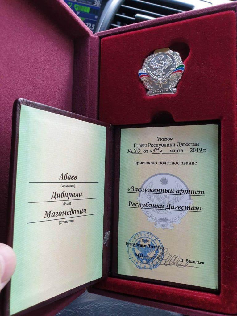 Указом Главы Республики Дагестан Дибиру Абаеву присвоено почетное звание «Заслуженный артист Республики Дагестан»