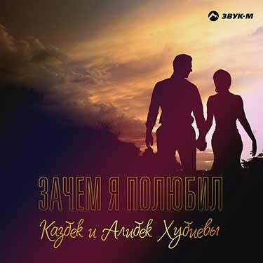 "Kazbek and Alibek Khubieva ""Why I Loved"" - premiere of the single"