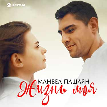 """Manvel Pashayan """"My Life"""" - premiere of a new single"""