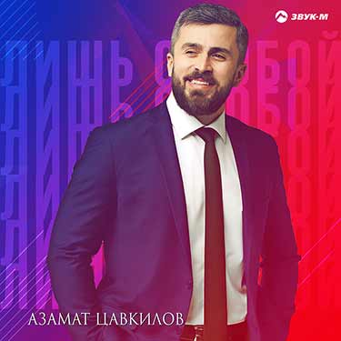 """Azamat Tsavkilov presented a new track - """"Only with you"""""""