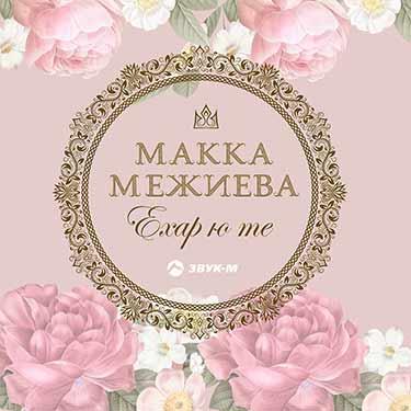 """""""Yehar yu te"""" - a novelty from Mackey Mezhieva"""