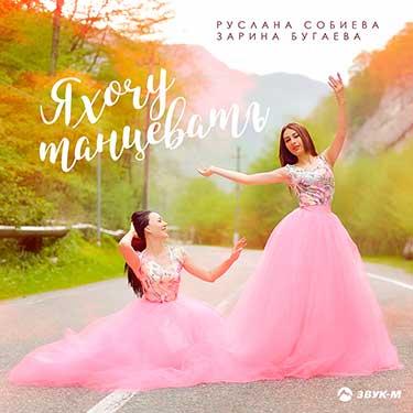"The premiere of the track! Ruslana Sobiev and Zarina Bugayeva ""I want to dance"""