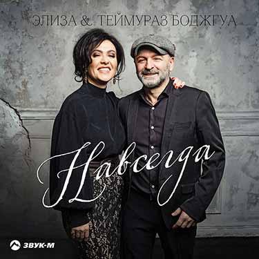 Premiere of Teymuraz and Eliza Bojgua's album Forever