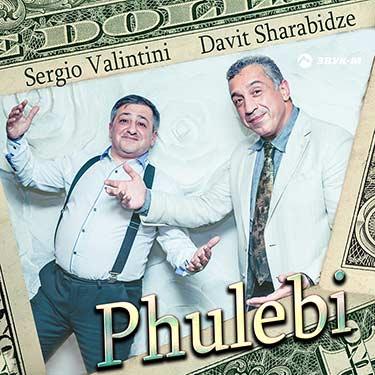 """The first duet song by Davita Sharabidze and Sergio Valintini - """"Phulebi"""""""