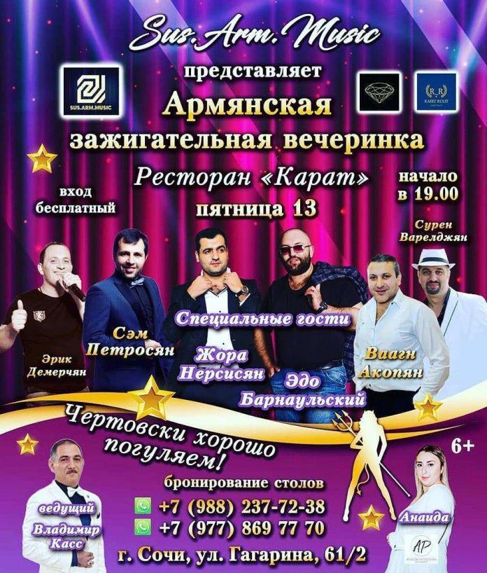 13 сентября 2019 года в Сочи состоится зажигательная вечеринка «Пятница 13»