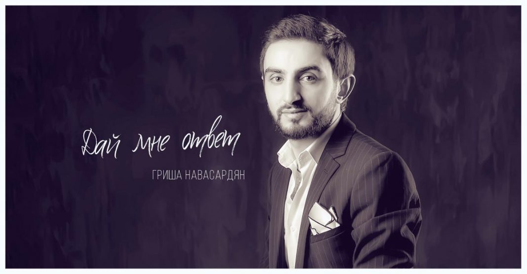 "Premiere of the single and the clip of Grisha Navasardian ""Give me the answer"""