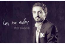 Премьера сингла и клипа Гриши Навасардяна «Дай мне ответ»