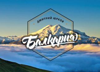 Дмитрий Юрков. «Балкария»
