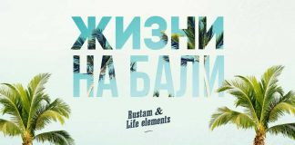 Rustam & Life elements. «Жизни на Бали»