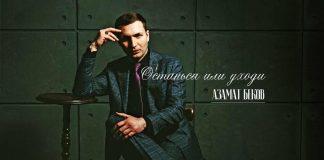 Азамат Беков. «Останься или уходи»