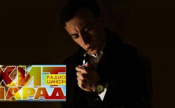 Голосуй за песню Гоши Грачевского в «Хит-параде» Радио «Шансон»!