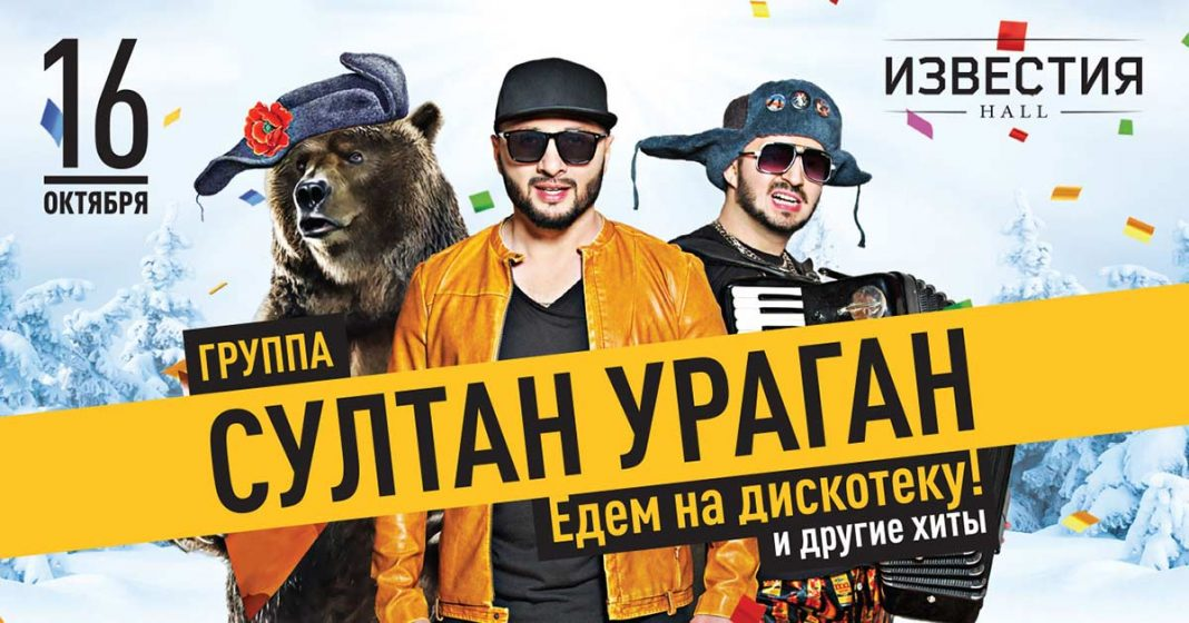 The concert of the Sultan Uragan band will take place on October 16 in Moscow