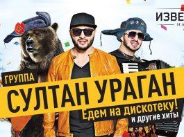 Концерт группы «Султан Ураган» состоится 16 октября в Москве