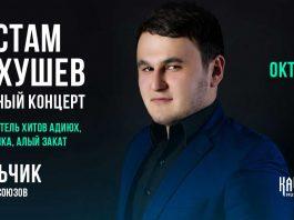11 октября 2019 года в Нальчике, в ДК Профсоюзов состоится сольный концерт звезды кавказской эстрады - Рустама Нахушева @r.nahushev
