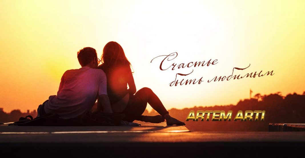 """ARTEM ARTI. """"The happiness of being loved"""""""