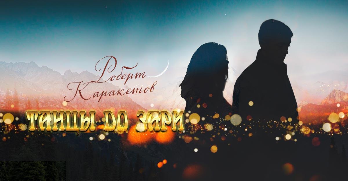 Роберт Каракетов - Танцы до зари. (MP3)