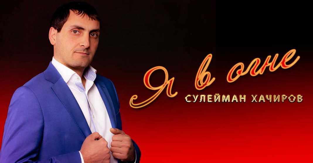 "Suleiman Khachirov. ""I'm on fire"""