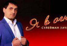 Сулейман Хачиров. «Я в огне»