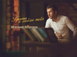 "Mohamed Kazdokhov. ""I just love you"""
