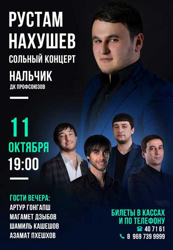 11 October 2019 year in Nalchik, in the Palace of Culture of Trade Unions a solo concert of the Caucasian pop star Rustam Nakhushev @ r.nahushev