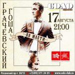 Концерт Гоши Грачевского в клубе «Соло» в Москве!