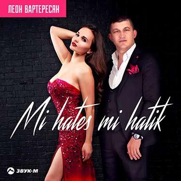 "Leon Varteresyan dedicated a new song to his listeners - ""Mi hates mi hatik"""