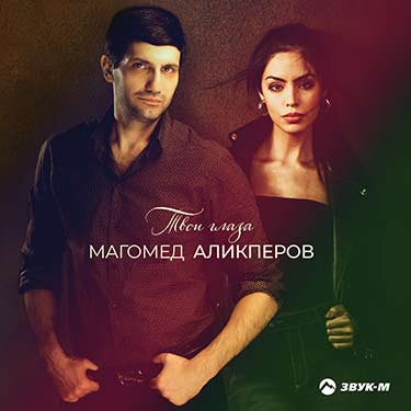 """""""Your Eyes"""" - Magomed Alikperov's New Single Released"""