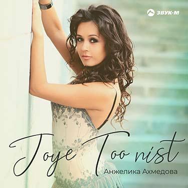 "Angelika Akhmedova ""Joye too nist"" - premiere of the song"