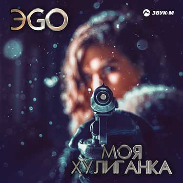 "New single EGO released - ""My Hooligan"""