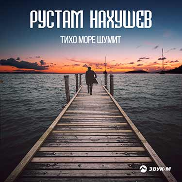 """The premiere of the single! Rustam Nakhushev """"Quiet Sea Rumbles"""""""